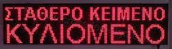 Πινακίδα led βενζινάδικου 128 x 32 εκατοστά με ένδειξη σταθερό και κυλιόμενο κείμενο.