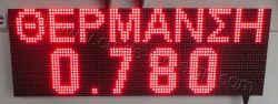 Πινακίδα led βενζινάδικου 96 x 32 εκατοστά με ένδειξη θέρμανση και τιμή.