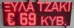 Πινακίδα led βενζινάδικου 96 x 32 εκατοστά με ένδειξη ξύλα τζάκι και τιμή.