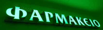 Γράμματα φαρμακείων led τοποθετημένα σε μπάρες αλουμινίου και ισχυρό εσωτερικό φωτισμό led.