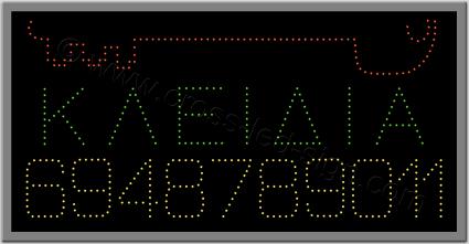 Επιγραφή κλειδαρά με λογότυπο από λαμπάκια led.