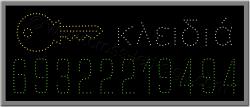 Επιγραφές κλειδαράς led με κλειδί λογότυπο και αριθμό τηλεφώνου.