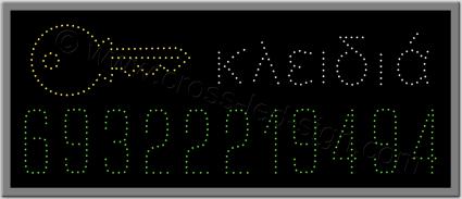 Πινακίδα led με κλειδί λογότυπο και αριθμό τηλεφώνου.