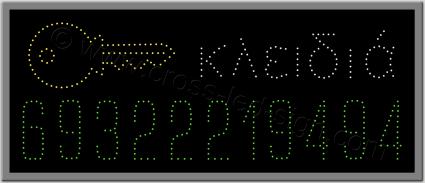Επιγραφές κλειδαρά led με κλειδί λογότυπο και αριθμό τηλεφώνου.
