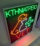 Κατασκευή επιγραφών led, στην Θεσσαλονίκη. Αποστολή σε όλη την Ελλάδα - Κύπρο.