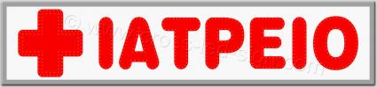 Φωτεινές επιγραφές ιατρείων με καμπύλη γραμματοσειρά.