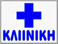 Μπλε επιγραφή led για κλινική.