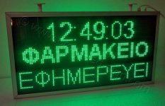 Ηλεκτρονική επιγραφή led, για φαρμακεία μηνύματα και ώρα.