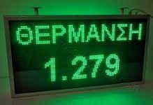 Ηλεκτρονική επιγραφή led, για βενζινάδικα με ένδειξη θέρμανση.