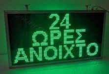 Πινακίδες led για βενζινάδικα 103 x 55 εκατοστά 24 ώρες ανοιχτό.