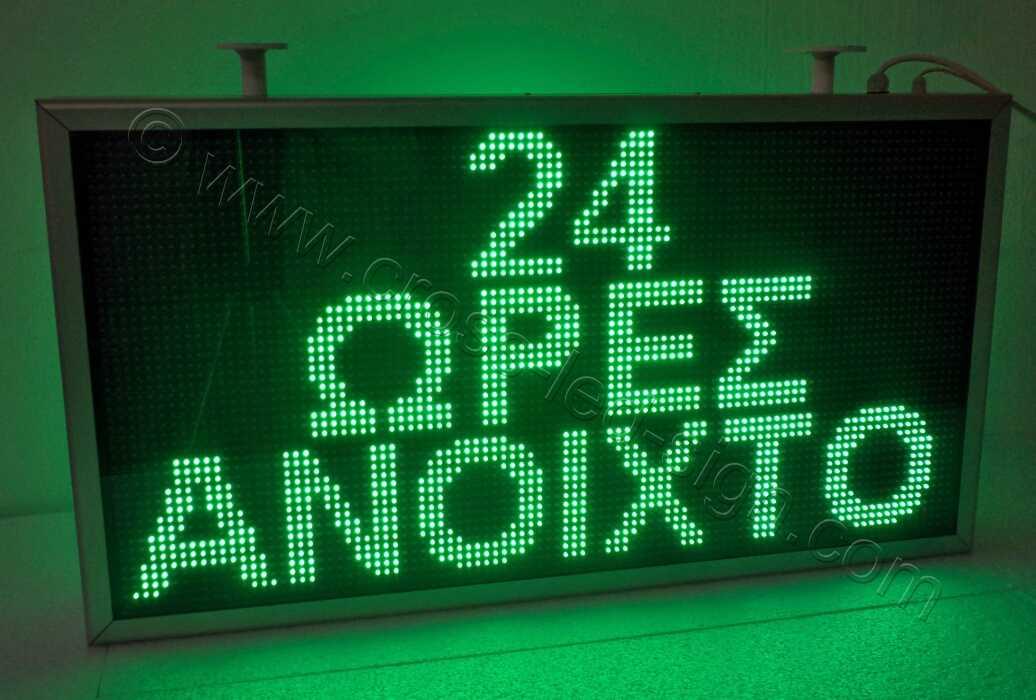 Ηλεκτρονική επιγραφή led 24 ώρες ανοιχτό.