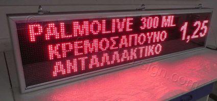 Πινακίδες καταστημάτων led ηλεκτρονική επιγραφή led 167 x 39 εκατοστών με ένδειξη τιμής κρεμοσάπουνο ανταλλακτικό.