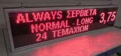 Ηλεκτρονική επιγραφή led 167 x 39 εκατοστών με ένδειξη τιμής σερβιέτας.