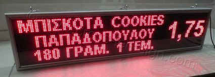 Ηλεκτρονική επιγραφή led 167 x 39 εκατοστών με ένδειξη τιμής μπισκότα Παπαδοπούλου.