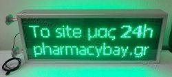 Ηλεκτρονική επιγραφή με πράσινα led 103 x 39 εκ. άριστη ποιότητα κατασκευής.