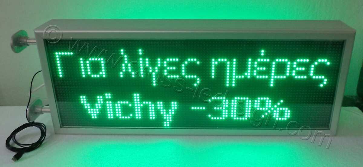 Ηλεκτρονική επιγραφή με πολύ φωτεινά πράσινα led 103x39 εκ.