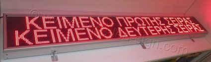 Ηλεκτρονικές επιγραφές πινακίδες led 295 x 39 με ένδειξη κείμενο σε πάνω και κάτω σειρά.