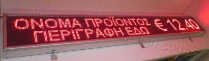 Ηλεκτρονικές επιγραφές led 295x39 με ένδειξη όνομα περιγραφή προϊόντος και τιμή.