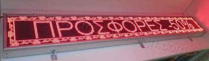 Ηλεκτρονικές επιγραφές led 295 x 39 με ένδειξη προσφορές -50%.
