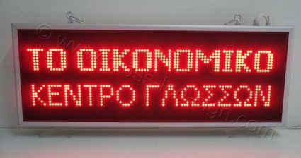 Μεγάλη περιεκτικότητα σε γράμματα, led πινακίδας 103 Χ 339 εκ.