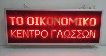 Μεγάλη περιεκτικότητα σε γράμματα, led πινακίδας 103 x 39 εκ.