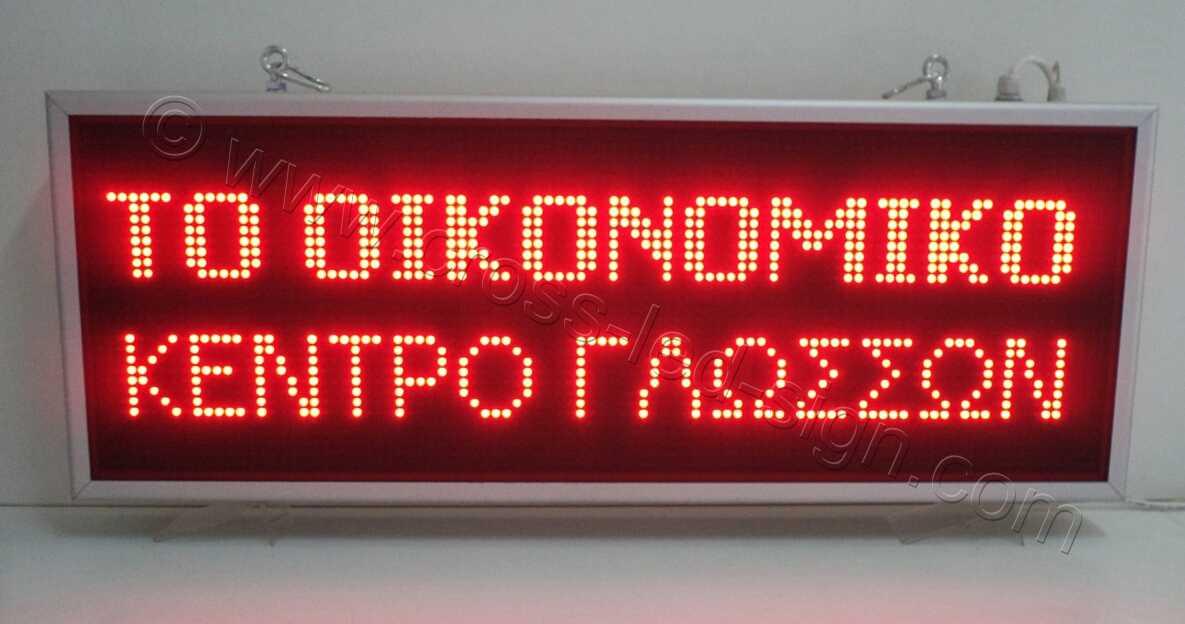 Μεγάλη περιεκτικότητα σε γράμματα, led πινακίδας 102Χ39 εκ.