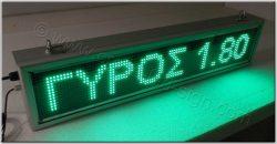 Ηλεκτρονικές επιγραφές led 103 x 23 εκατοστά, με ένδειξη ΓΥΡΟΣ 1.80