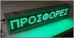 Ηλεκτρονική επιγραφή led 103 x 23 εκατοστών, με πράσινα led και ένδειξη προσφορές.