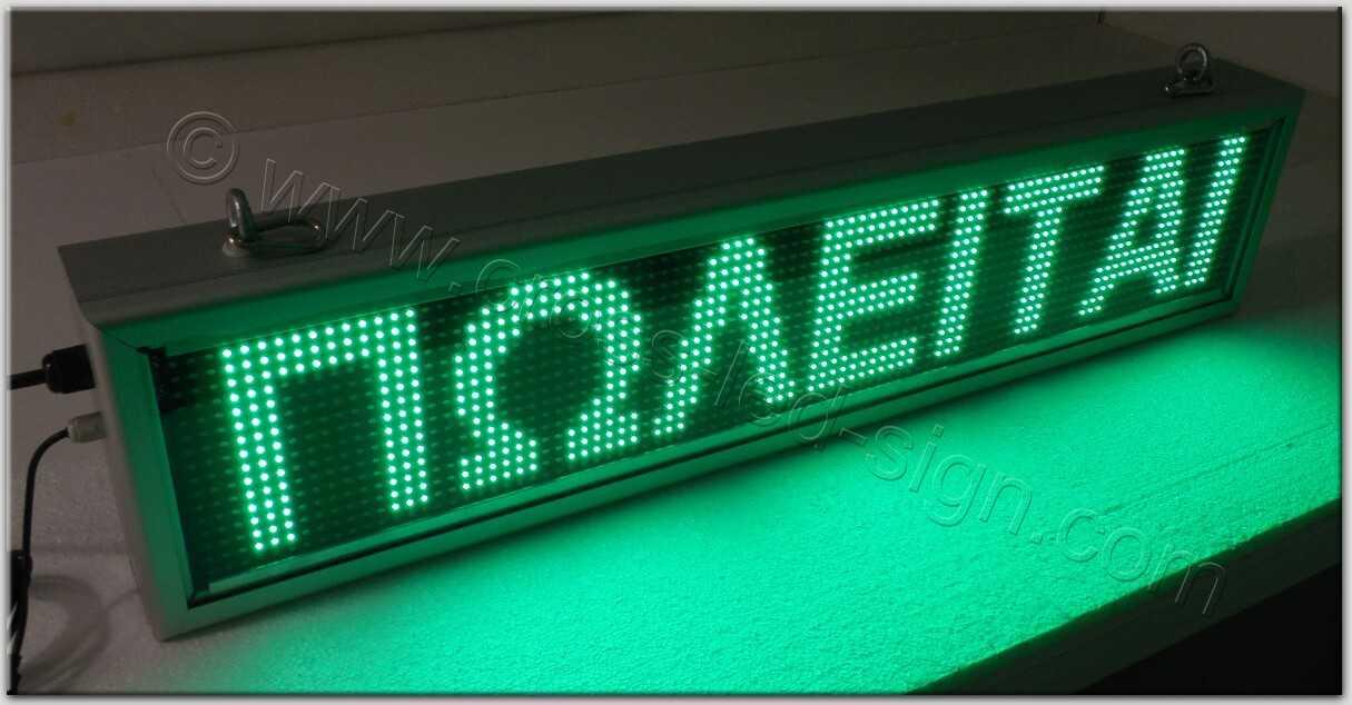 Ηλεκτρονικές επιγραφές ταμπέλες - led-26.