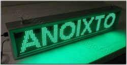 Ηλεκτρονικές επιγραφές φαρμακείων 103 x 23 με ένδειξη ανοιχτό.