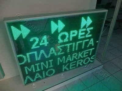 Ηλεκτρονικές πινακίδες led, κυλιόμενου κειμένου.