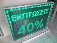 Ηλεκτρονικές πινακίδες led, μεγάλα γράμματα και οθόνη.