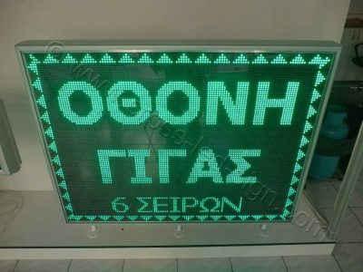Ηλεκτρονική πινακίδα 135 Χ 103 εκατοστών με πράσινα led.