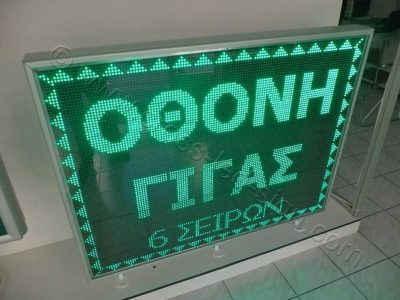 Ηλεκτρονικές πινακίδες led, οθόνη έξι σειρών.