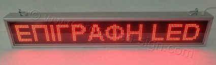 Ηλεκτρονική επιγραφή πινακίδα led 135 x 23 εκατοστά, κόκκινα led.