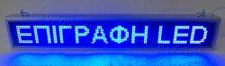 Ηλεκτρονική επιγραφή led 135 x 23 εκατοστά, μπλε led.