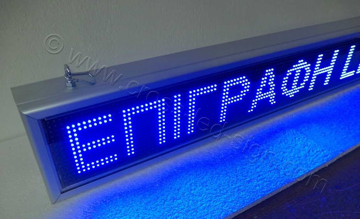 Ηλεκτρονική επιγραφή led 135 X 23 εκατοστά, μπλε led, πλαίσιο από ανοδιωμένο αλουμίνιο.
