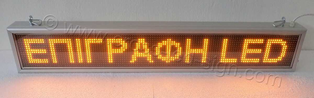 Ηλεκτρονική επιγραφή led 135 X 23 εκατοστά, κίτρινα led.
