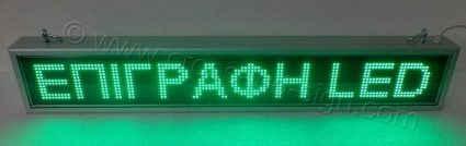 Ηλεκτρονική επιγραφή led 135 x 23 εκατοστά, πράσινα led.