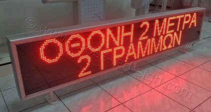 Ηλεκτρονική πινακίδα led 2 γραμμών, 2 μέτρων, ύψους 39 εκατοστών.