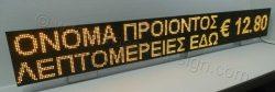 Ταμπέλα led 256 x 32 με ένδειξη όνομα προϊόντος και τιμή.