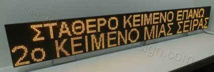 Ηλεκτρονική επιγραφή led 256x32 με ένδειξη δύο κείμενα σε δύο σειρές.