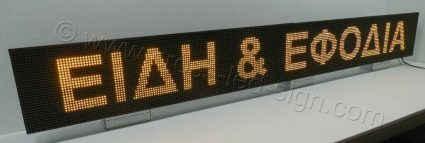 Ηλεκτρονική επιγραφή led 256x32 με ένδειξη είδη και εφόδια.
