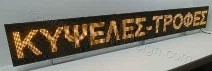 Ηλεκτρονική επιγραφή led 256x32-08.