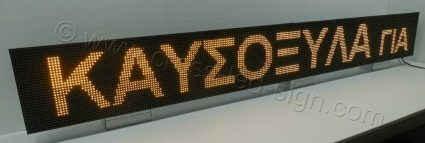 Ηλεκτρονική επιγραφή led 256x32 με ένδειξη καυσόξυλα για.