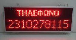 Led πινακίδα 103x39 εκατοστά, μονής και διπλής σειράς led στα γράμματα.