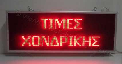 Κεφαλαία γράμματα διπλής σειράς led, πινακίδας 103x39 εκ.