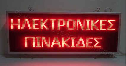 Ηλεκτρονική πινακίδα led 103 Χ 39 εκατοστά, δυο σειρών με κόκκινα led.