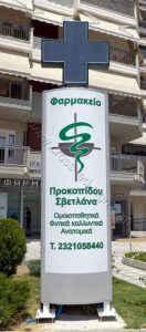 Σταυρός φαρμακείου 3d Matrix 103Χ103 εκ. πάνω σε πυλώνα 3 μέτρων.