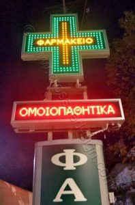 Σταυροί led με logo ΦΑΡΜΑΚΕΙΟ 100 εκατοστών κίτρινα και πράσινα led.